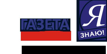 Газета бесплатных объявлений «Я ЗНАЮ» на Лисках